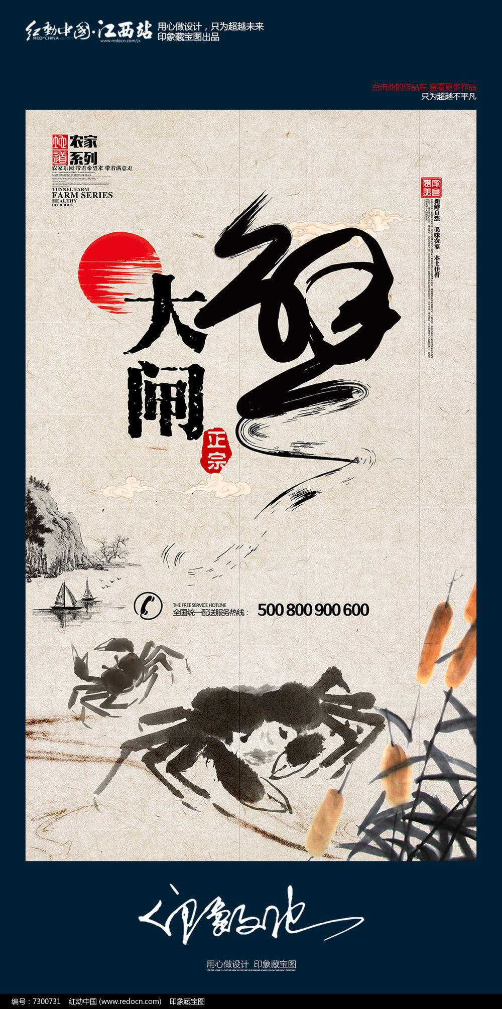 中国风农家乐大闸蟹海报设计图片
