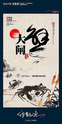 中国风农家乐大闸蟹海报设计