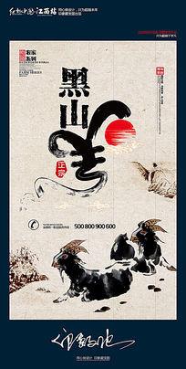 中国风农家乐黑山羊海报设计