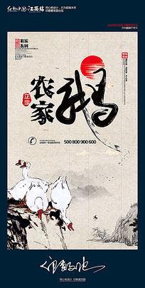 中国风农家乐农家鹅海报设计