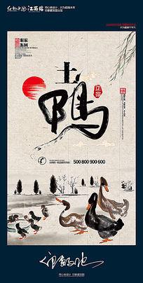 中国风农家乐土鸭海报设计