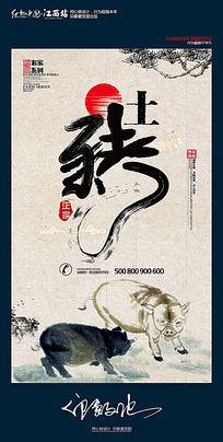 中国风农家乐土猪海报设计
