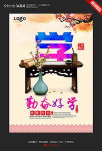 中国风学校教育展板设计