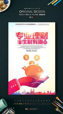 专业理财金融投资创意海报