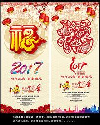 2017高雅大气中国古典卖场福字新年展架