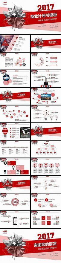2017红色时尚前卫风格商业计划PPT模