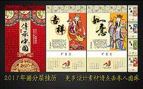 2017鸡年财神年画中国民俗挂历