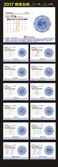 2017年鸡年青花瓷台历设计