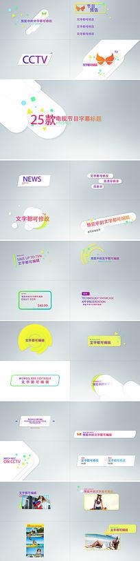 25组ae电视栏目字幕标题文字动画视频模版