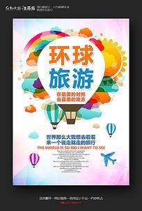 炫彩环球旅游宣传海报设计