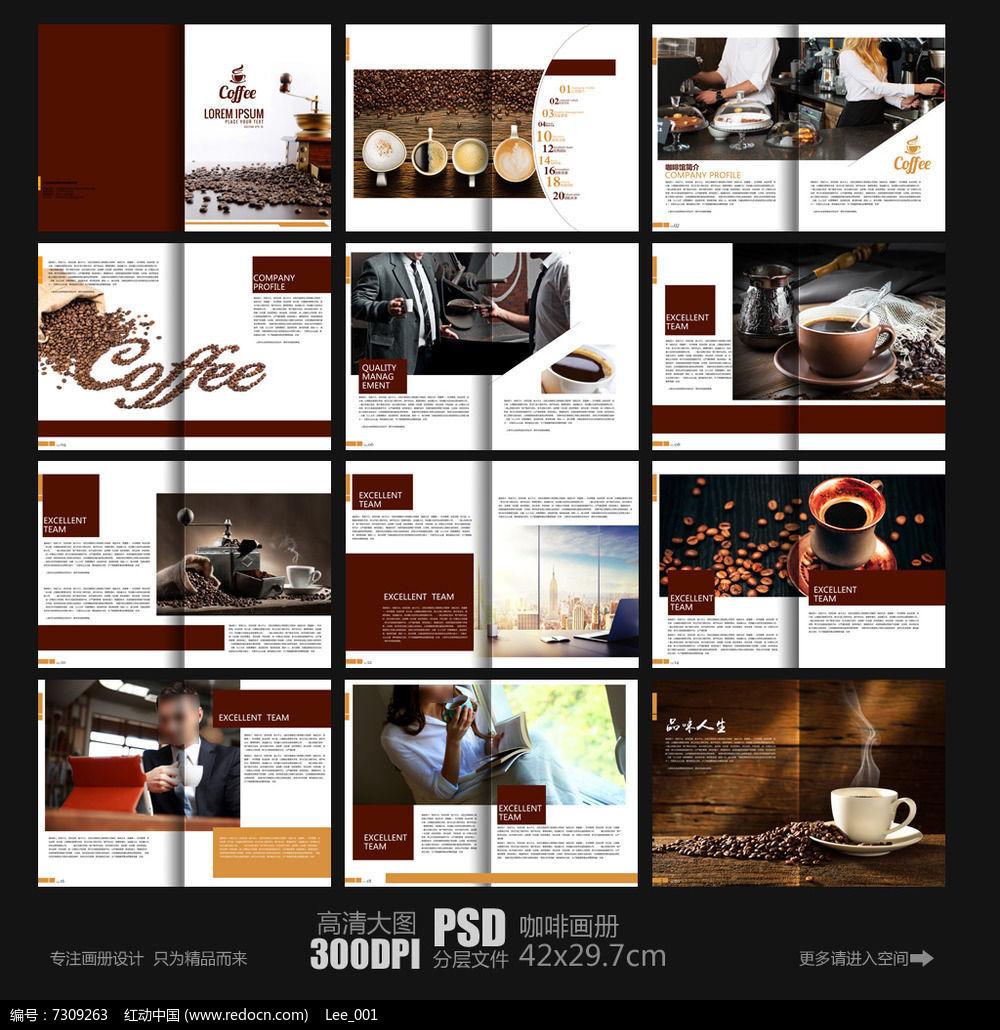 创意咖啡馆画册版式设计模板图片