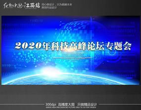 创意蓝色科技会议论坛背景板设计模板