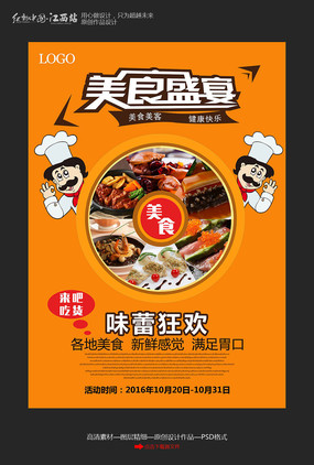 创意美食盛宴美食宣传海报设计