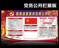 党务公开栏展板宣传栏