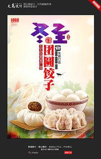 冬至团圆饺子美食海报