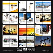 高档时尚石油能源宣传画册设计