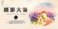 国内摄影大赛作品设计宣传背景图