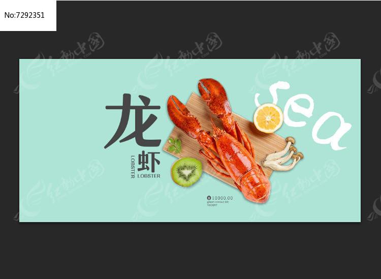 海鲜淘宝网站素材图片