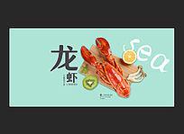 海鲜淘宝网站素材