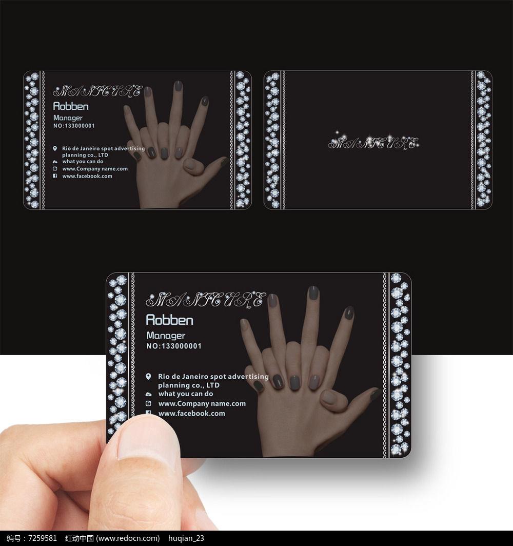 黑色经典个性美甲名片设计