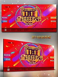 红色炫彩双11光棍节促销海报