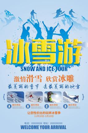 滑雪海报广告设计PSD模板