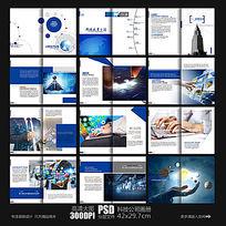 互联网科技宣传画册设计