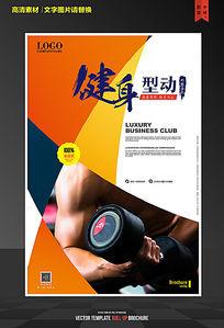 健身中心宣传单