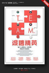 简约创意诚聘精英招聘海报设计