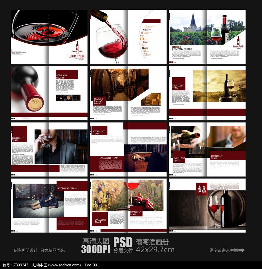 简约创意红酒画册版式设计模板图片