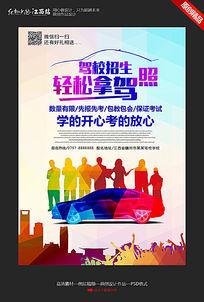 简约创意驾校招生宣传海报设计