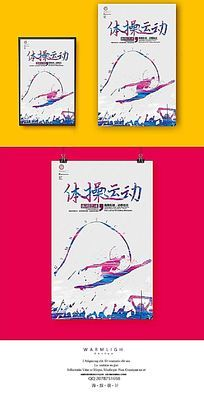 简约水彩体操运动宣传海报设计PSD