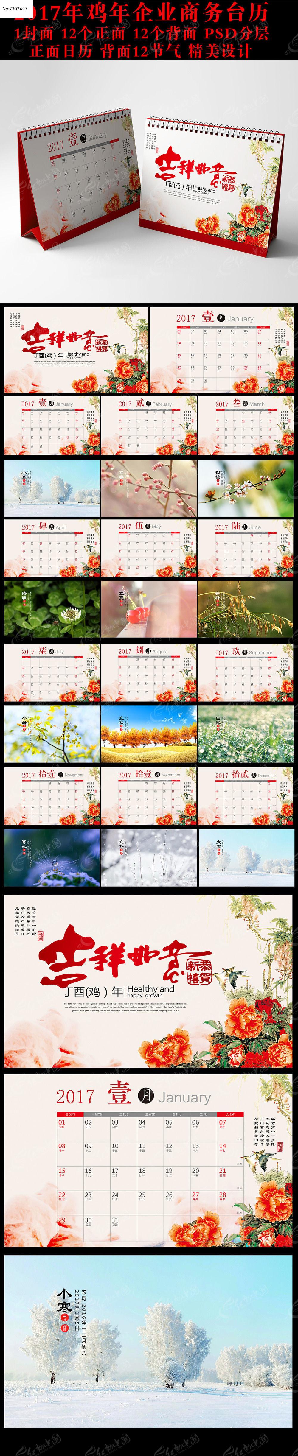 鸡年台历设计模板图片