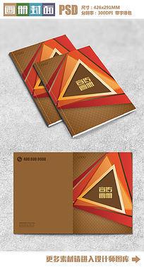 咖啡棕色时尚三角图案策划书封面设计模板