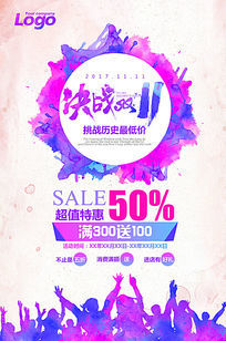 炫酷水彩双11宣传海报