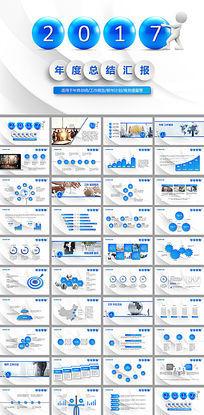 蓝色创意2016年度总结汇报ppt模板
