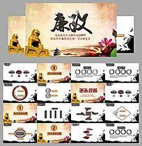 廉政中国风PPT模板设计