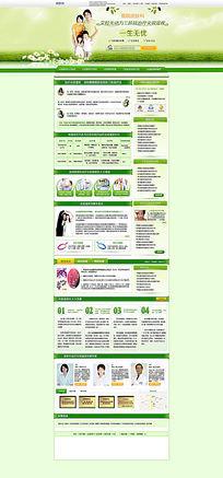 绿色创意网站PSD模板 PSD