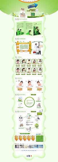绿色创意牙齿网站PSD模板