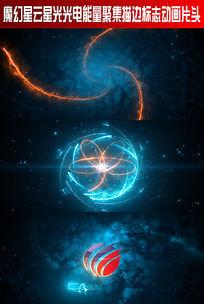 魔幻星云星光光电能量聚集描边标志动画片头