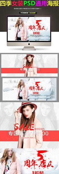 女秋冬羽绒服白色时尚海报
