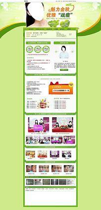 清新绿色祛痘美容网站PSD模板 PSD