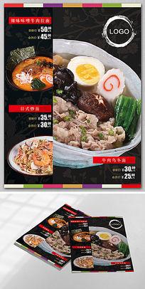 日本料理海报招贴