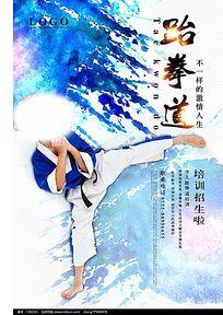 少儿跆拳道海报设计