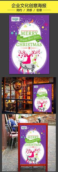 时尚紫色手绘圣诞节活动海报