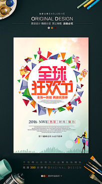 双11全球狂欢节购物海报