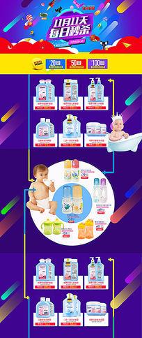 双11婴儿用品店铺首页设计