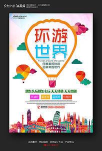 水彩创意环游世界旅游宣传海报