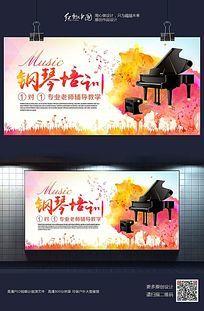 水彩钢琴培训招生海报设计