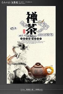 水墨风茶叶文化海报设计模板